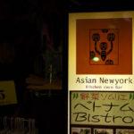 池袋でベトナム料理を食べるならアジアンニューヨークがオススメ