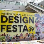 初めてのデザフェス!ビックサイトで開催されたデザインフェスタに行ってきた