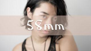 58mm単焦点レンズでポートレート
