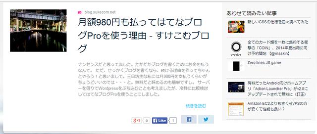 f:id:sukecom:20131214090918p:plain