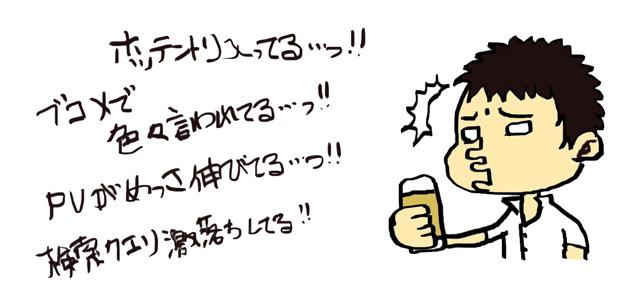 f:id:sukecom:20140914165947j:plain