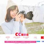 撮影会の開催情報まとめ!東京近郊でポートレート撮影のモデル探し