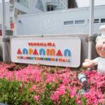 横浜アンパンマンミュージアムへ子どもと一緒に遊びに行ってきた
