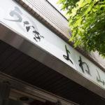 五反田のうなぎ料理よね山でプチ贅沢な幸せランチ