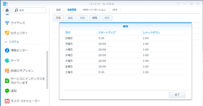Synology DiskStation DS216jを購入
