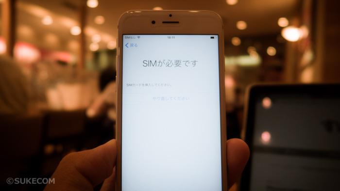 SIMなしのiPhone