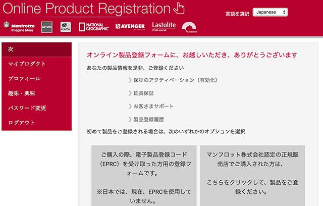 製品登録すると保証期間が5年に