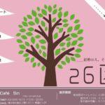 【終了しました】5月2日より「26区、2nd」でモノクロ写真を展示します