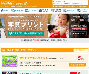 ネットプリントジャパン
