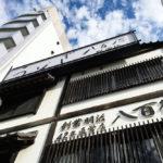 浜松駅徒歩すぐのうなぎ専門店八百徳で白焼き・蒲焼き・うな重を堪能