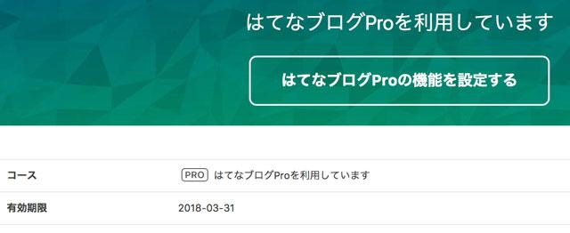 はてなブログProの利用期限