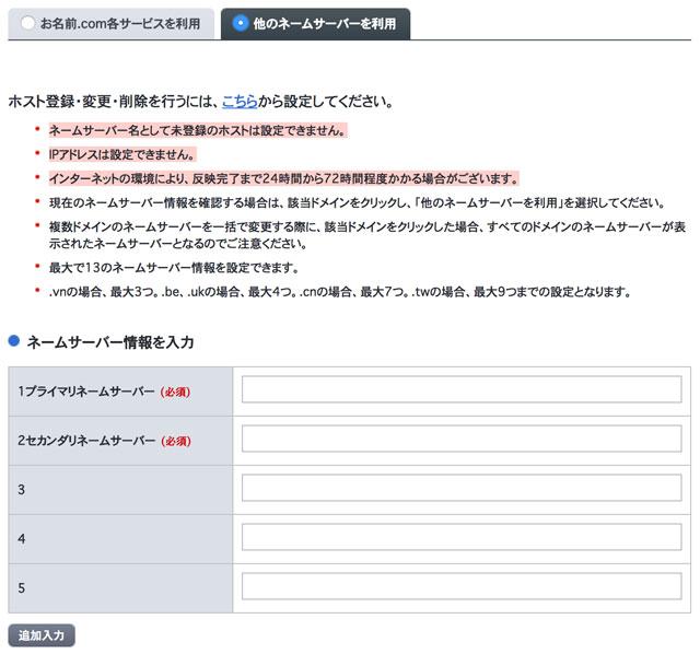 ネームサーバー変更の手続き画面