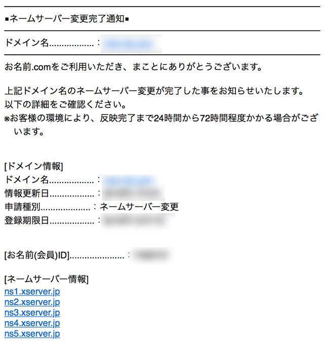 ネームサーバー変更完了通知メール