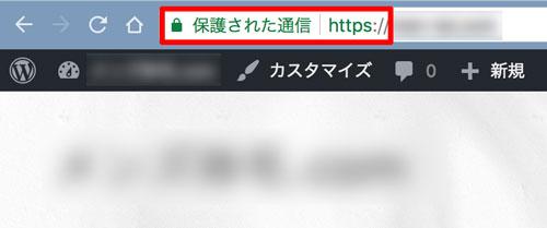 SSL設定が完了したことを確認