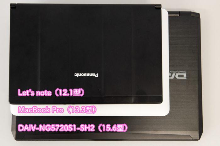 パソコンの大きさを比較