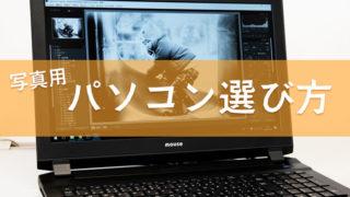 写真用パソコンの選び方