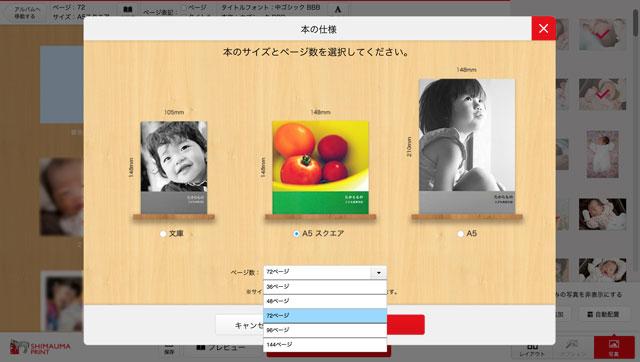 フォトブックのサイズやページ数も変更可能