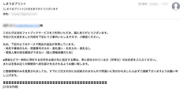 フォトブック発注完了のメール