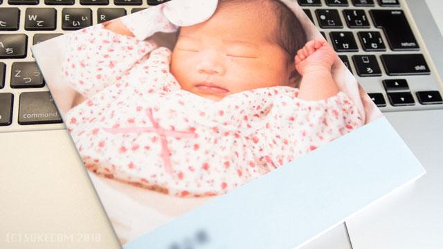 次女1歳記念のフォトブック
