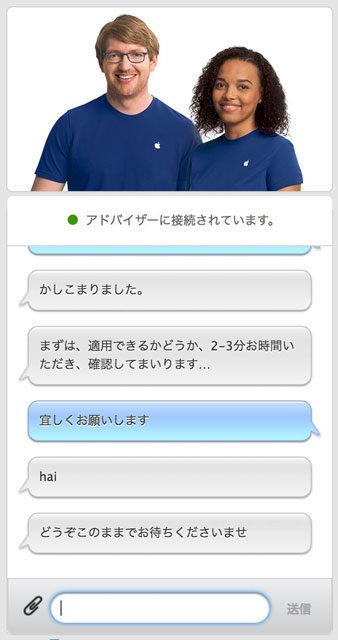Appleのチャット対応