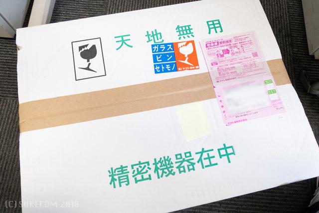 ヤマト運輸で届いたMacBook Pro