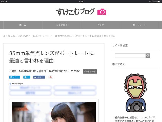 iPad Proから見たブログ(横)
