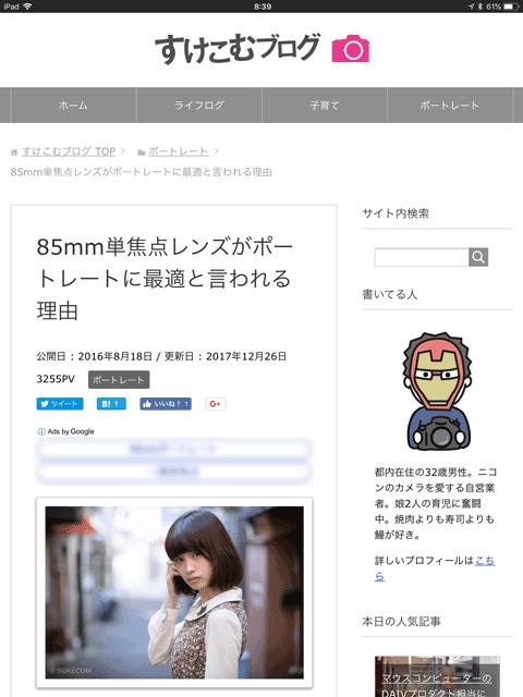 iPad Proから見たブログ(縦)