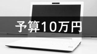 予算10万円でパソコンを選ぶ