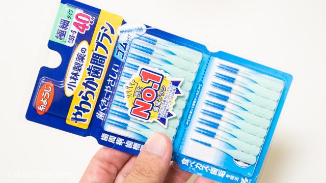 やわらか歯間ブラシ