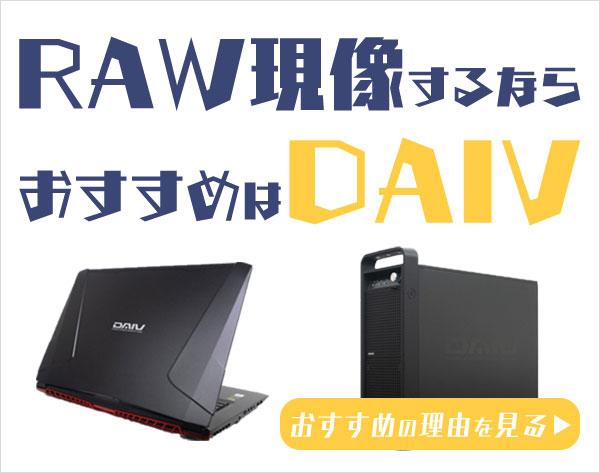 RAW現像パソコンならDAIV