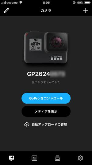 GoProの専用アプリ