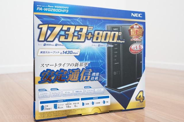 NEC AtermWG2600HP3