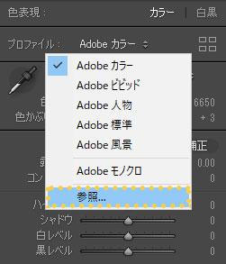 プロファイルの選択画面
